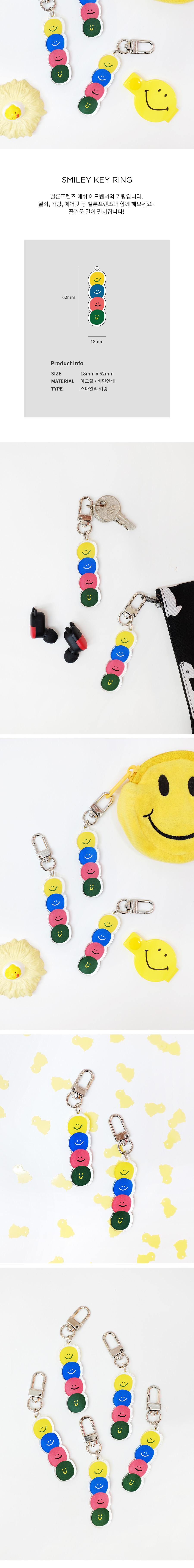 벌룬프렌즈 캐릭터 아크릴 키링 - 스마일리 - 벌룬프렌즈, 4,500원, 열쇠고리/키커버, 캐릭터