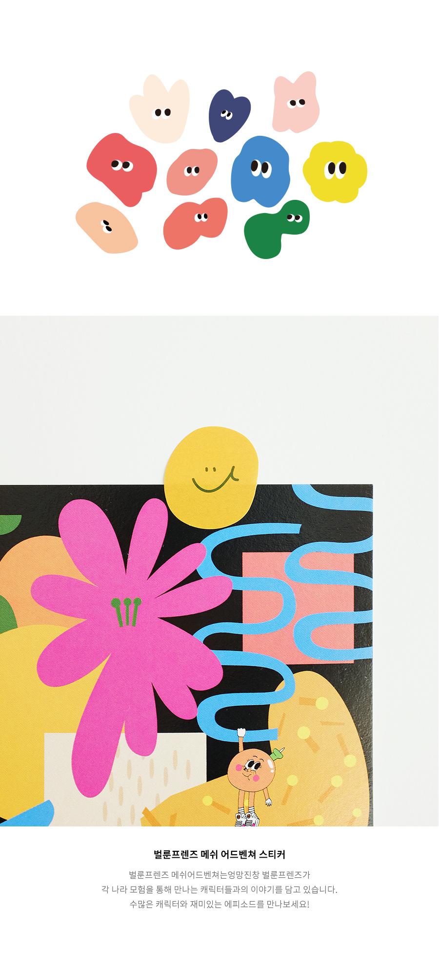 벌룬프렌즈 스마일리 패턴 SET (파우치,키링,스티커) - 벌룬프렌즈, 13,950원, 스티커, 스티커 세트/스티커 팩