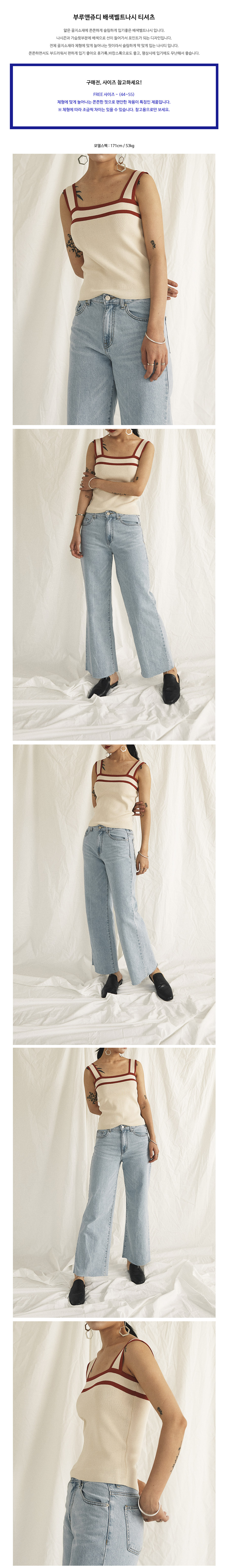 부루앤쥬디 배색벨트나시 티셔츠 WGKF1TK001 - 부루앤쥬디, 29,900원, 상의, 반팔티셔츠